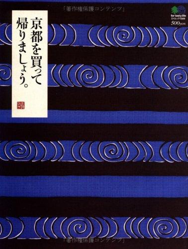 京都を買って帰りましょう。
