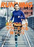 Running Style(ランニング・スタイル) 2015年11月号