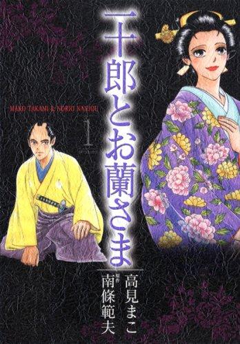 一十郎とお蘭さま 1 (SPコミックス)
