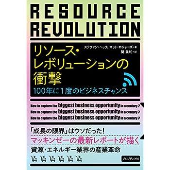 リソース・レボリューションの衝撃 100年に1度のビジネスチャンス〈電子書籍Kindle版もあります〉