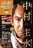 必殺DVDマガジン 仕事人ファイル 2ndシーズン 壱 必殺! 中村主水 (T・1ブランチMOOK)