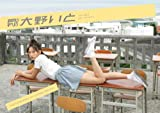 月刊 NEO ムービー 大野 いと [DVD]