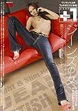 ジーンズの女 [DVD]