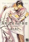 西町診療所の秘密~完全版~ (ドラコミックス 207)