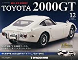 週刊 トヨタ 2000GT 2012年 3/20号 [分冊百科]