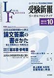 受験新報 2010年 10月号 [雑誌]