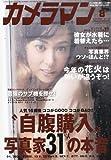 カメラマン 2012年 08月号 [雑誌]