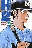 echange, troc Mitsuru Adachi - H2, Tome 4 :