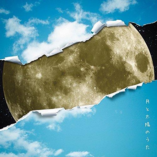 月と太陽のうた(DVD付)