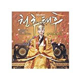 千秋太后 (チョンチュテフ) 韓国ドラマOST (KBS)(韓国盤)