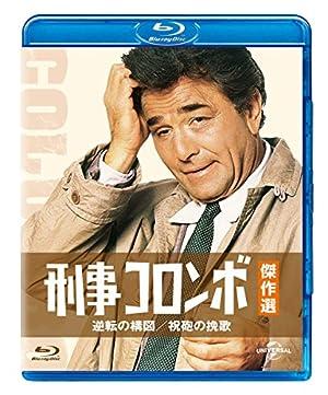 刑事コロンボ傑作選 逆転の構図/祝砲の挽歌 [Blu-ray]