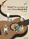 ジャズアレンジでたのしむソロ・ウクレレ映画音楽集 (CD付)