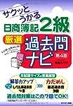 サクッとうかる日商簿記2級 厳選過去問ナビ 【第4版】