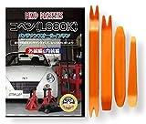 コペン (L880K) メンテナンス オールインワン DVD Vol.1 内装 & 外装 セット + 内張り 剥がし (はがし) 外し ハンディリムーバー 4点 工具 + 軍手 セット【little Monster】 ダイハツ DAIHATSU C008