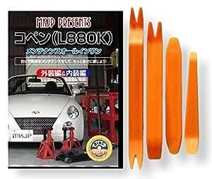 コペン (L880K) メンテナンス オールインワン DVD Vol.1 内装 & 外装 セット + 内張り 剥がし (はがし) 外し ハンディリムーバー 4点 工具 セット【little Monster】 ダイハツ DAIHATSU C008