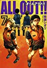 ALL OUT!! 第7巻 2015年09月23日発売