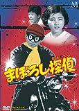まぼろし探偵 DVD-BOX[DVD]