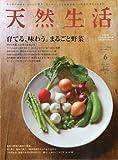 天然生活 2009年 06月号 [雑誌]
