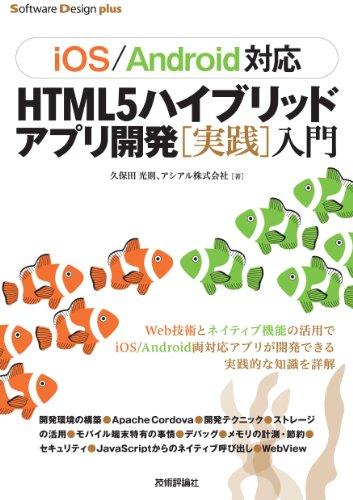 [iOS/Android対応] HTML5 ハイブリッドアプリ開発[実践]入門 (Software Design plus)