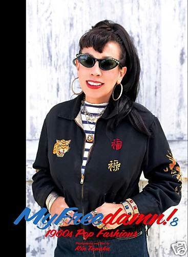 My Freedamn! 8: 1960s Mid Century & Motorcycle Fashions (English and Japanese Edition)