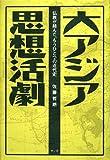 大アジア思想活劇―仏教が結んだ、もうひとつの近代史