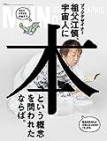 月刊MdN 2016年 7月号(特集:祖父江 慎、宇宙人に本という概念を問われたならば。)