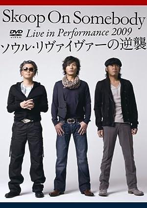 Live in Performance 2009「ソウル・リヴァイヴァーの逆襲!」(通常盤) [DVD]