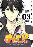 すたぴぃ~あなたはもっと輝ける~ 分冊版(3) (ARIAコミックス)