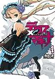 デウスXマキナ(4) (電撃コミックス)
