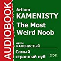 The Most Weird Noob [Russian Edition] Audiobook by Artiom Kamenisty Narrated by Gennady Korshunov