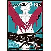 別冊spoon. vol.33 2Di  「カゲロウプロジェクト」表紙巻頭大特集/Wカバー「K」/「カゲプロ」「K」ポスター&「カゲプロ」クリアファイル付き   62484‐90 (カドカワムック 486)
