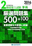 平成28年度版 2級建築士試験 学科 厳選問題集500+100