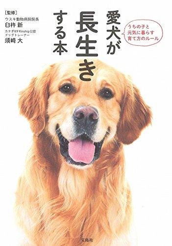 愛犬が長生きする本