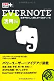 できるポケット+ Evernote 活用編