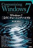 Windows7[完全]チューニングバイブル