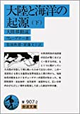 大陸と海洋の起源 下―大陸移動説 (岩波文庫 青 907-2)