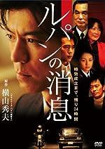 ルパンの消息 [DVD]