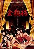 金瓶梅(きんぺいばい) ツインパック [DVD]