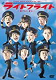 TEAM NACS SOLO PROJECT ライトフライト ~帰りたい奴ら~ [DVD]