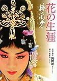 花の生涯~梅蘭芳~ (角川文庫)