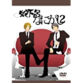 蛇下呂なにがし。2 [DVD]