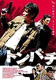 トンパチ [DVD]
