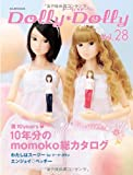 DollyDolly Vol.28 (お人形MOOK)