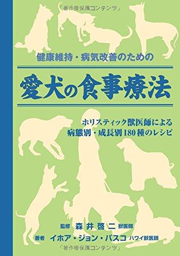 健康維持・病気改善のための 愛犬の食事療法