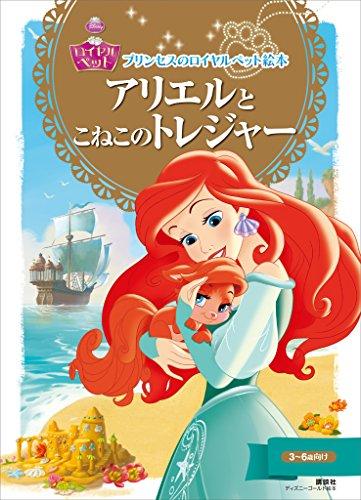 プリンセスのロイヤルペット絵本 アリエルと こねこの トレジャー ディズニーゴールド絵本