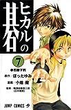 Hikaru No Go, Volume 7: The Young Lions Tournament (Hikaru No Go (Prebound)) (141773454X) by Hotta, Yumi