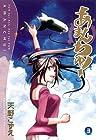 あまんちゅ! 第3巻 2010年08月10日発売
