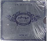 Prayers Vol 1+2 [Traditional Jewish Music] [2 Cd Set]