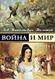 Image of War and Peace - Война и мир (в 4-x тoмax, тoмa 1 и 2) (Russian Edition)