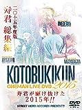 KOTOBUKIKUN ONEMAN LIVE DVD 2015